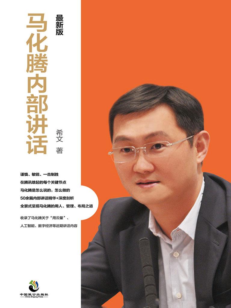 马化腾内部讲话(最新版)