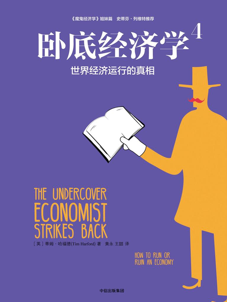 卧底经济学 4