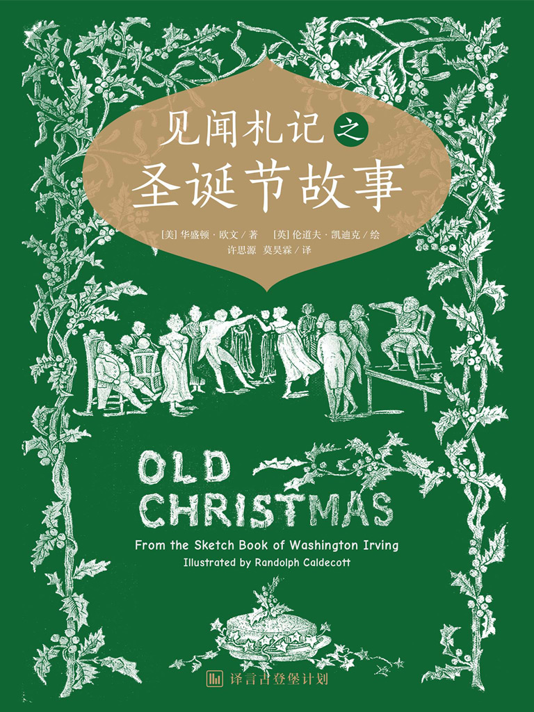 见闻札记之圣诞故事
