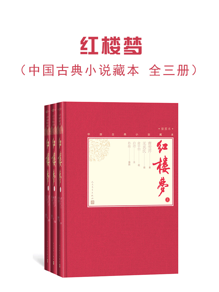 红楼梦(中国古典小说藏本 全三册)