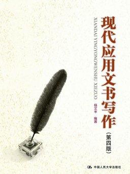 现代应用文书写作(第四版)(21世纪高职高专规划教材)