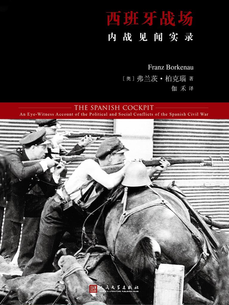 西班牙战场:内战见闻实录