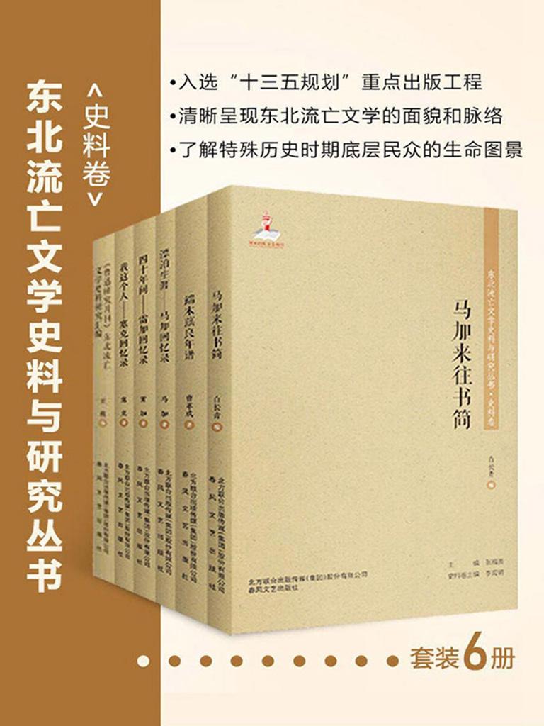 东北流亡文学史料与研究丛书:史料卷(套装六册)