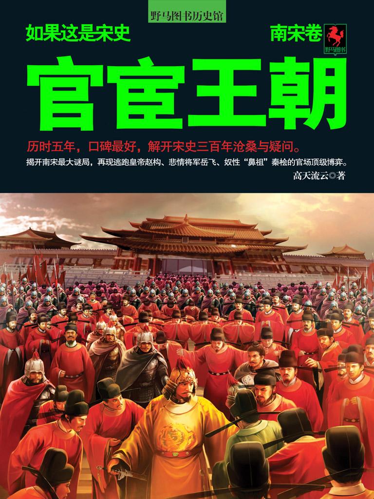 官宦王朝:南宋卷 1