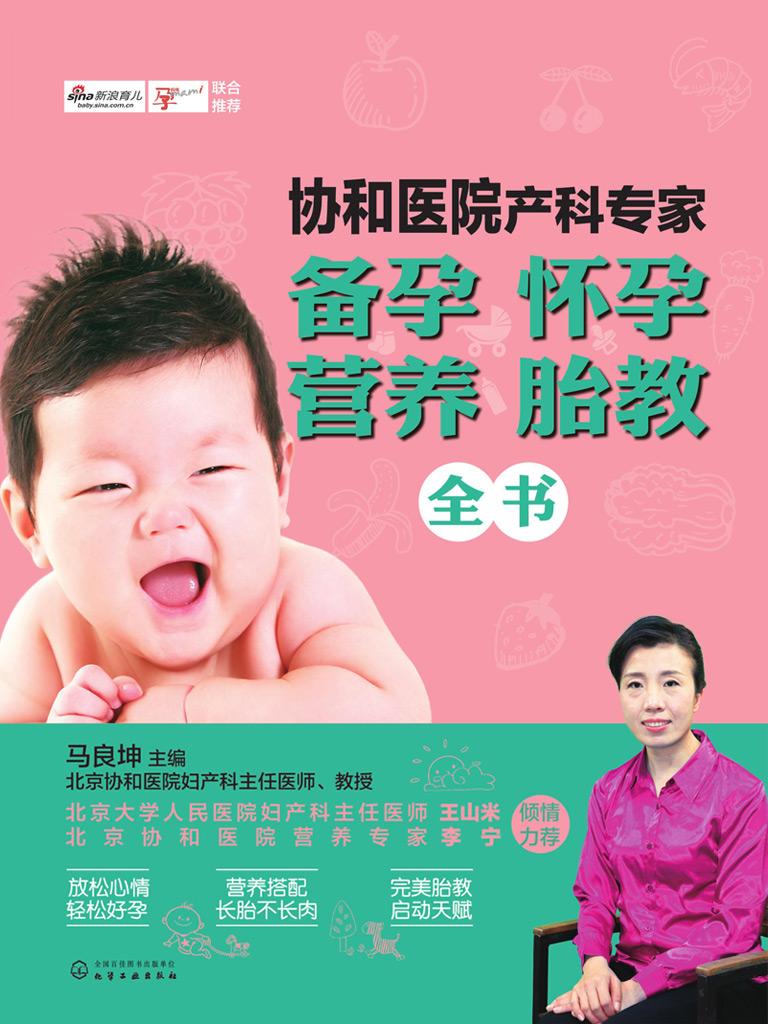 协和医院产科专家:备孕怀孕营养胎教全书