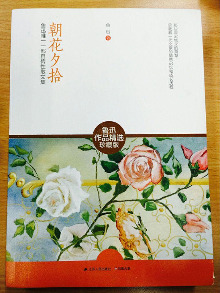 朝花夕拾(含章文库)