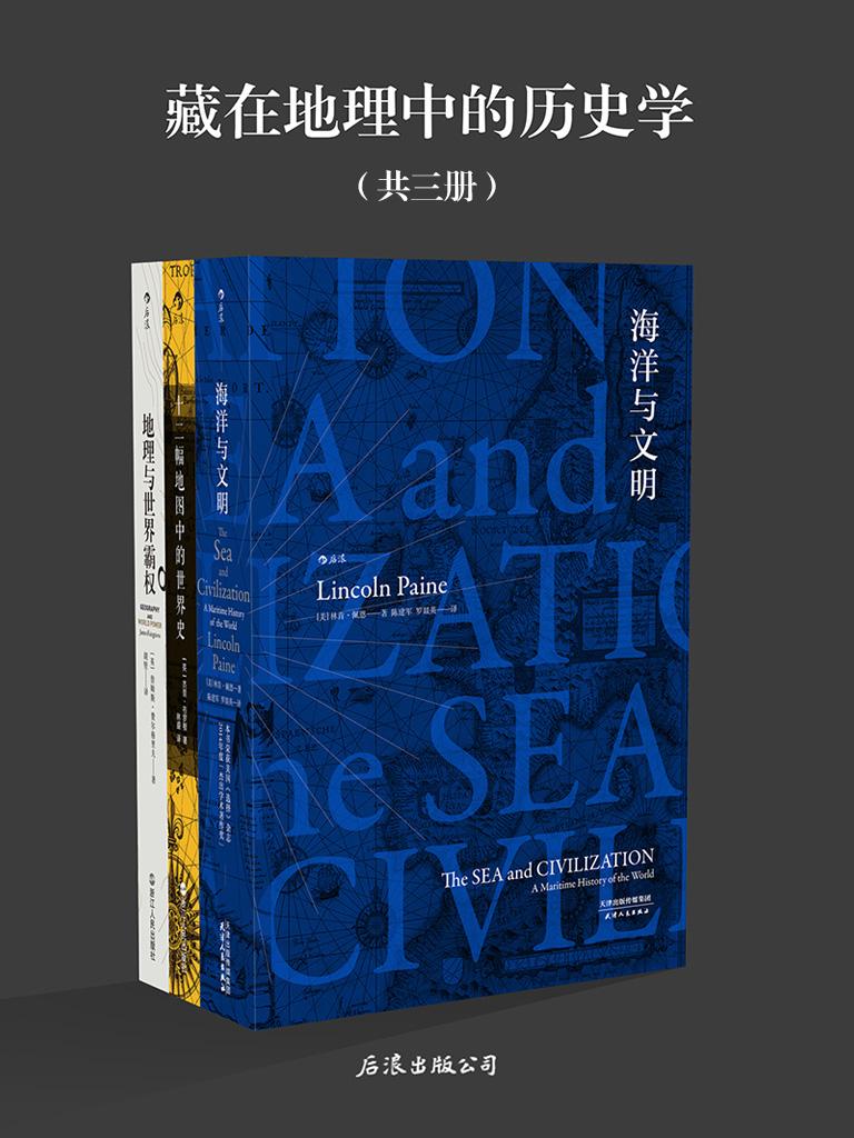 藏在地理中的历史学(共三册)