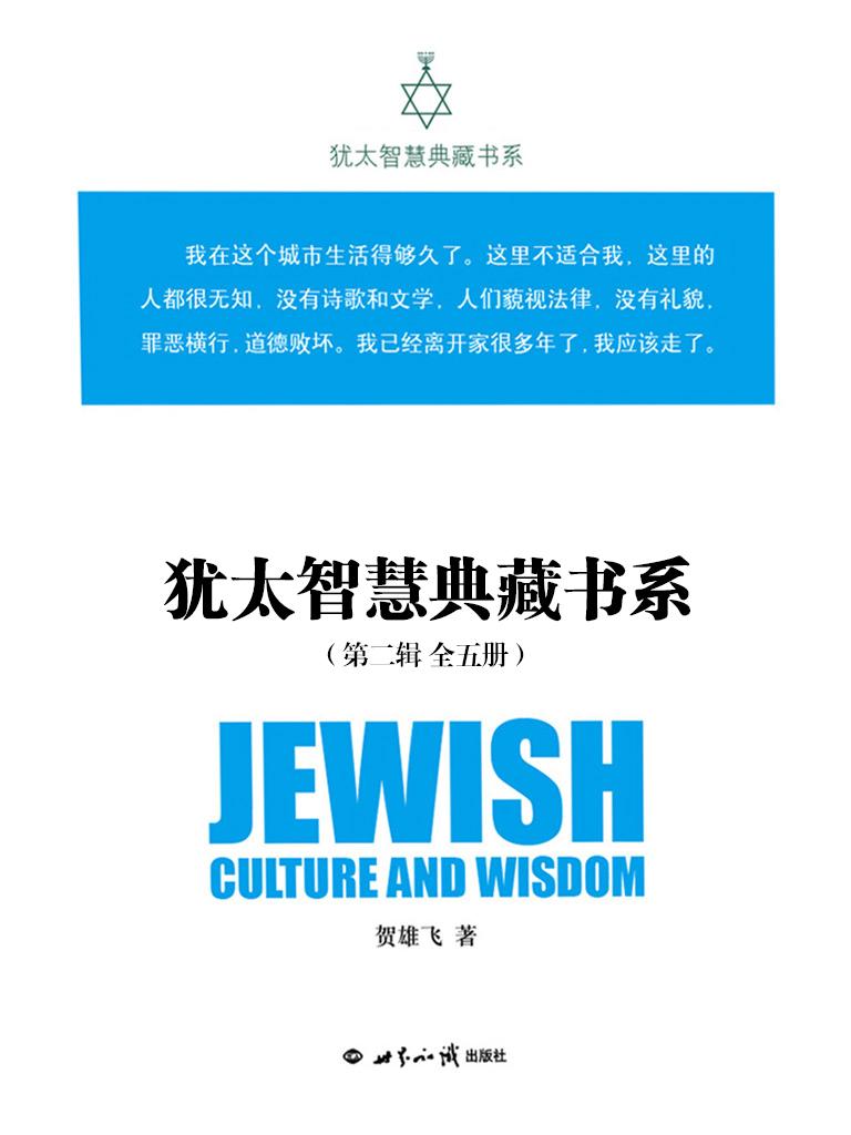 犹太智慧典藏书系(第二辑 全五册)