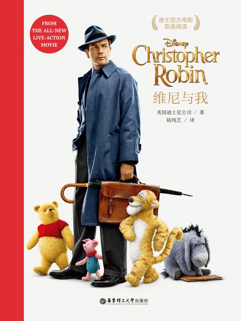 维尼与我 Christopher Robin(迪士尼大电影双语阅读)