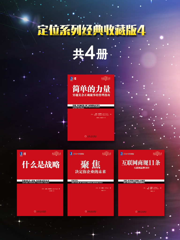 定位系列经典收藏版 4(共四册)
