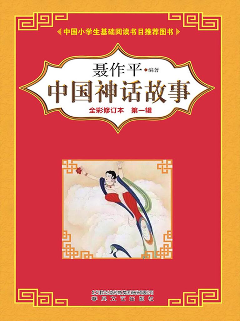 中国神话故事·第一辑(全彩修订本)