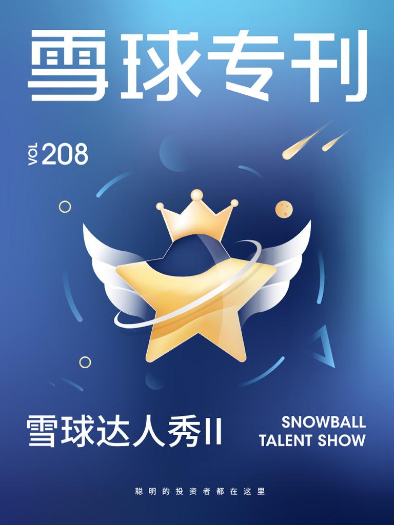 雪球专刊·雪球达人秀 II(第208期)