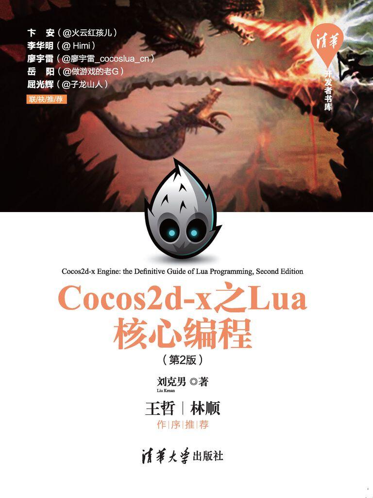 Cocos2d-x之Lua核心編程(第2版)