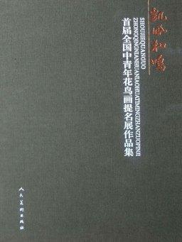 凯风和鸣:首届全国中青年花鸟画提名展作品集