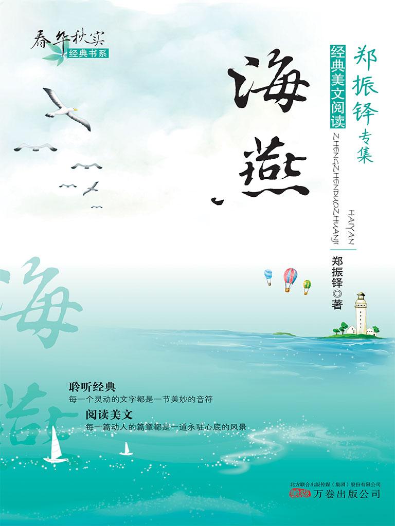 海燕(春华秋实经典书系)