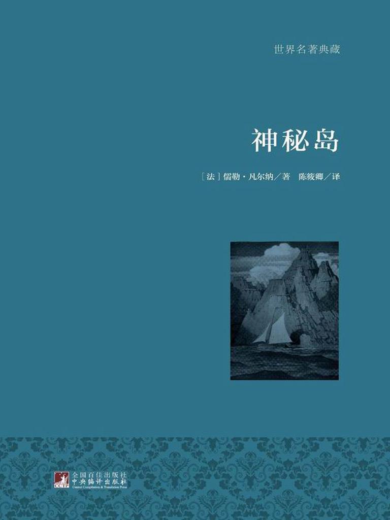神秘岛(世界名著典藏)