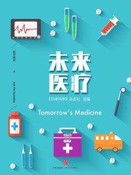 未来医疗(科学圆桌系列)