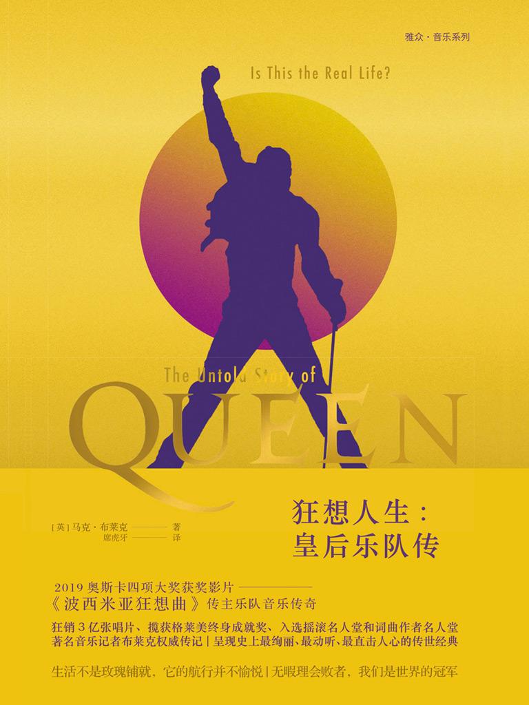 狂想人生:皇后乐队传