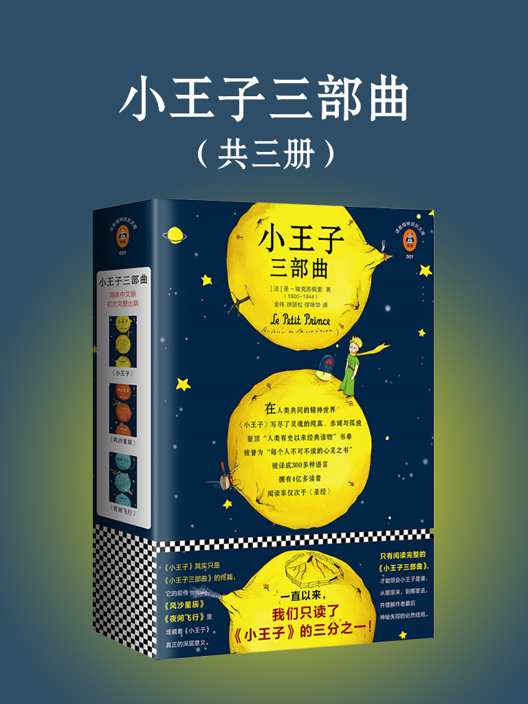 小王子三部曲(共三册)(读客经典文库)