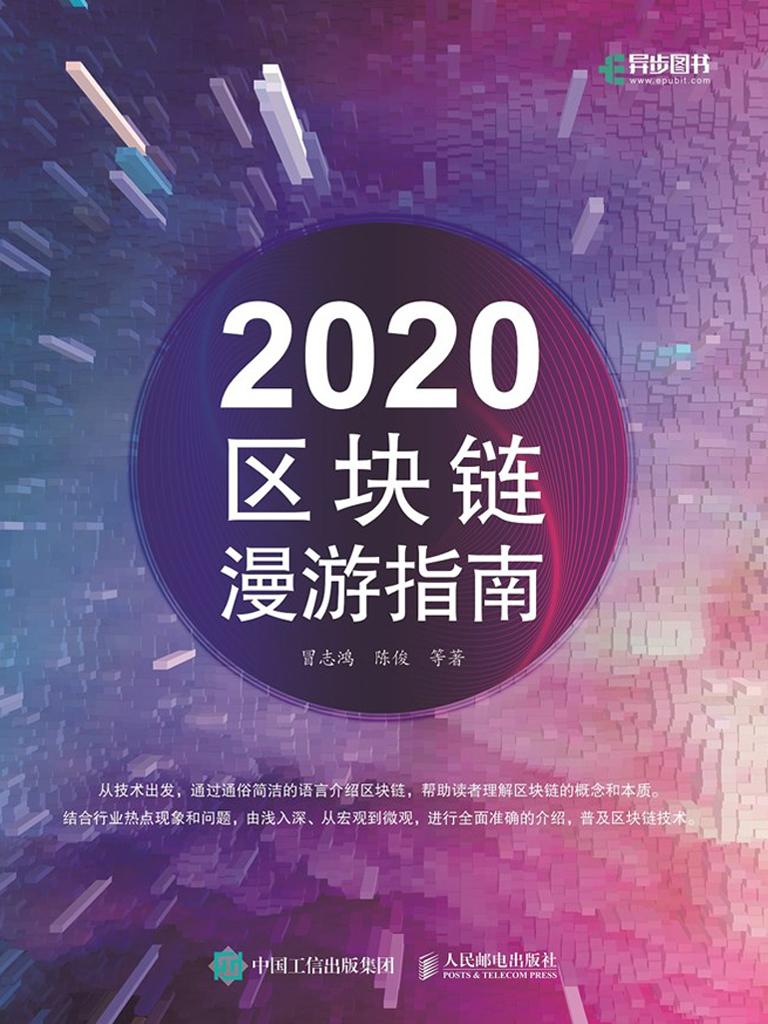 2020区块链漫游指南
