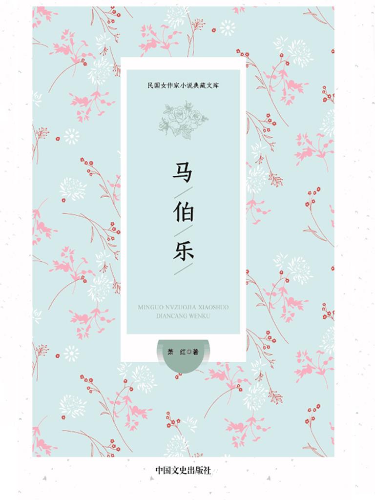 马伯乐(民国女作家小说典藏文库)