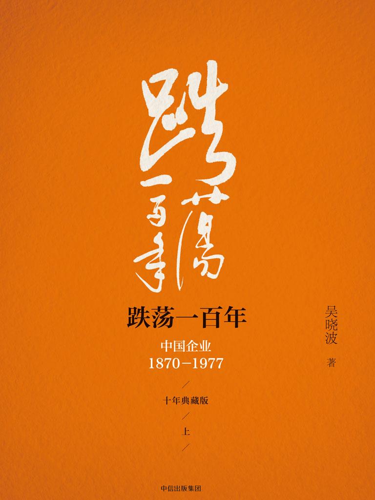 跌荡一百年(上 十年典藏版)