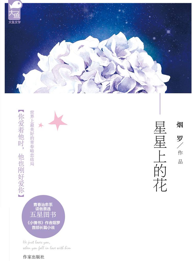 星星上的花 1