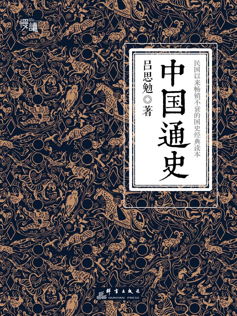 中国通史(慢读系列)