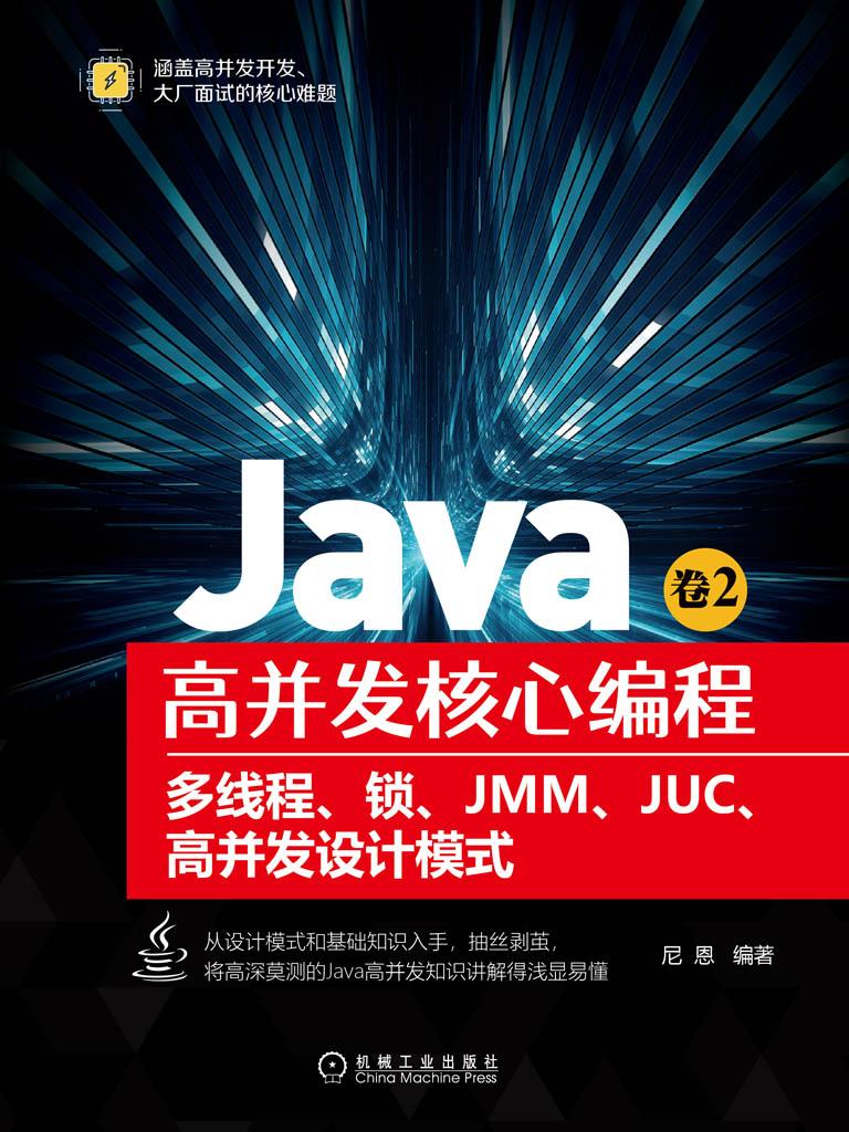 Java高并发核心编程·卷2:多线程、锁、JMM、JUC、高并发设计模式