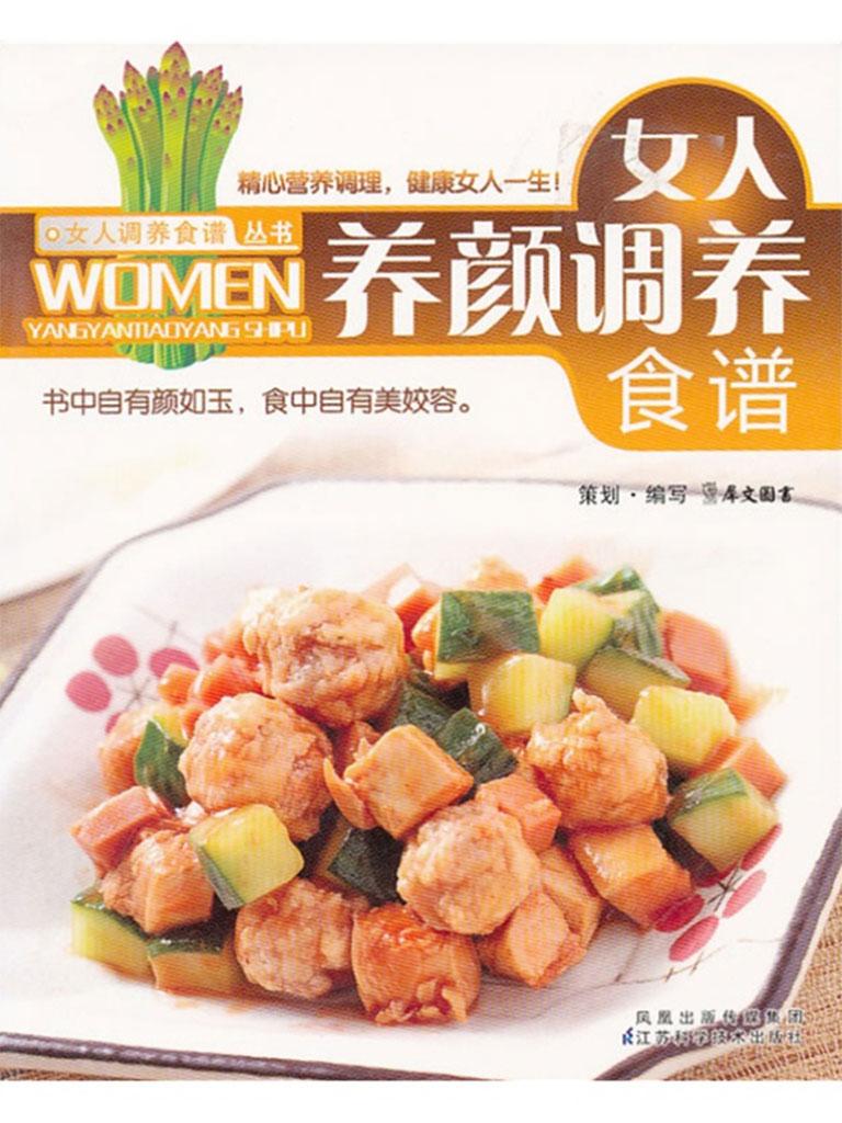 女人养颜调养食谱