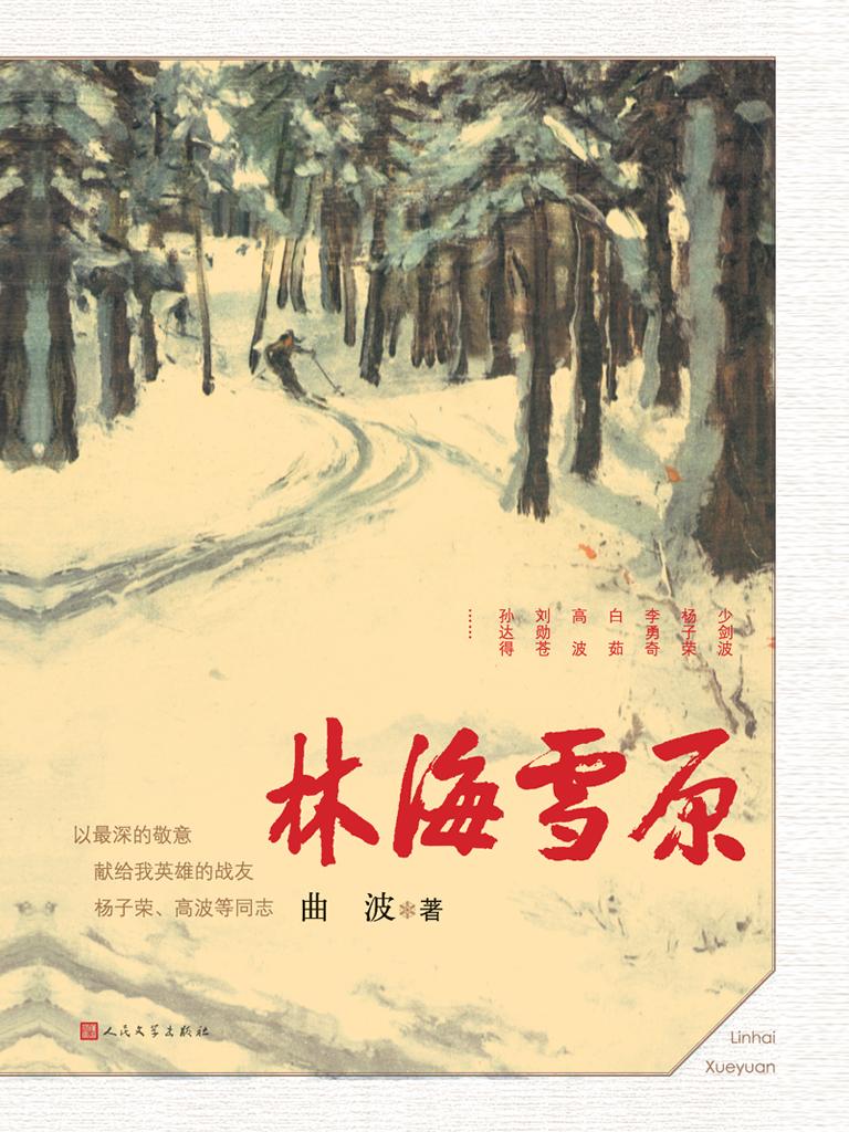 林海雪原(曲波著)