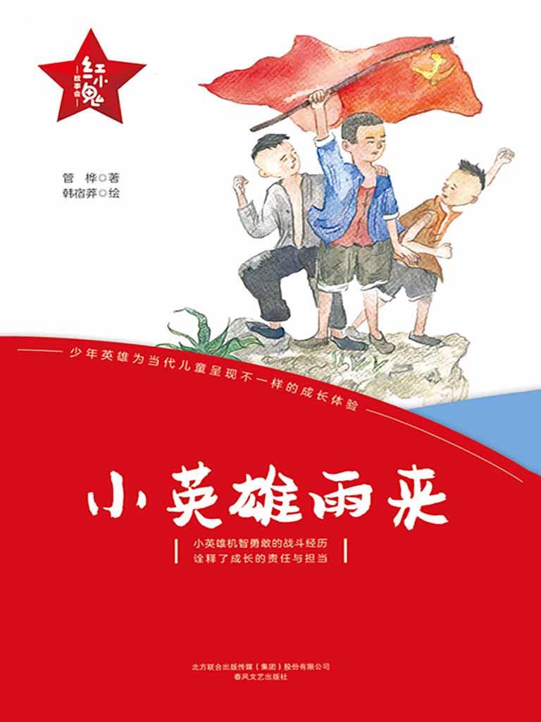 """""""红小鬼""""故事会:小英雄雨来"""