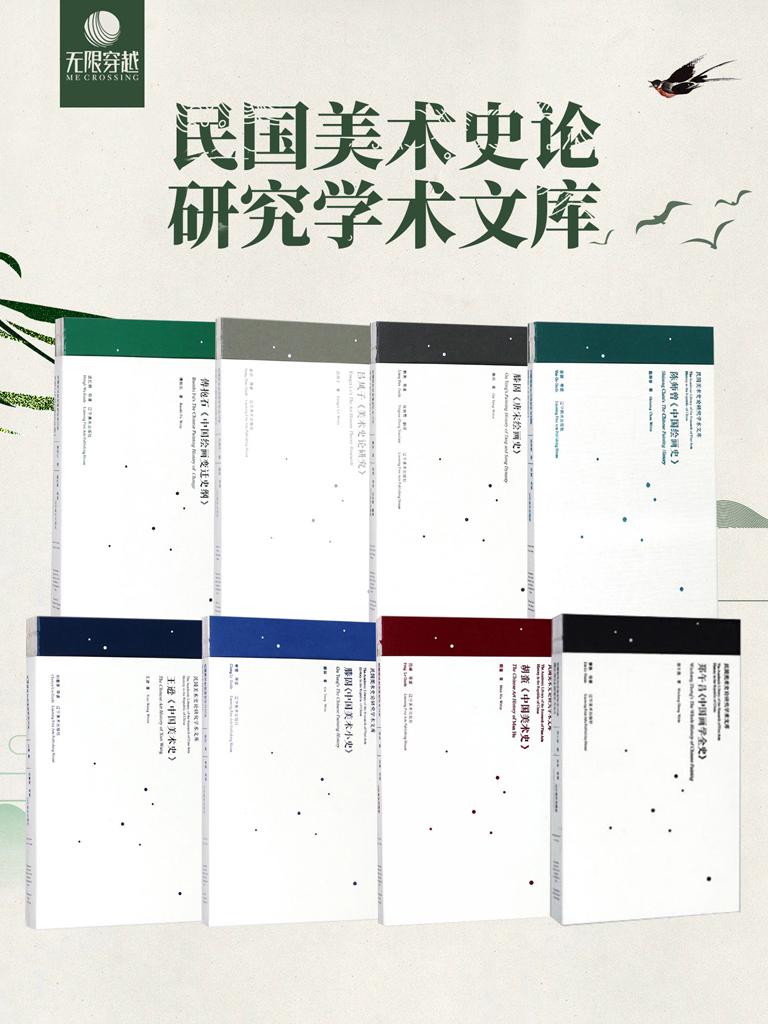 民国美术史论研究学术文库系列(套装八册)