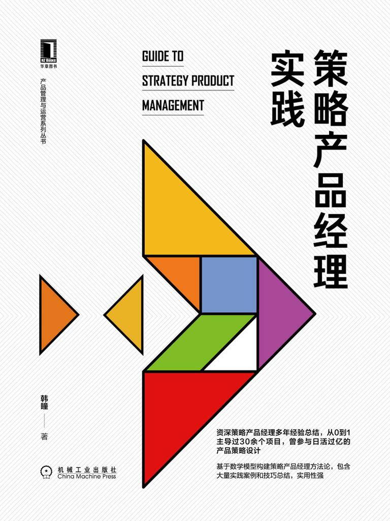 策略产品经理实践