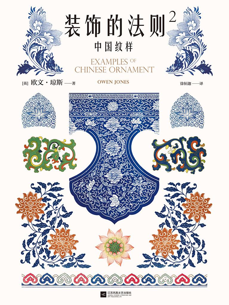 装饰的法则 2:中国纹样