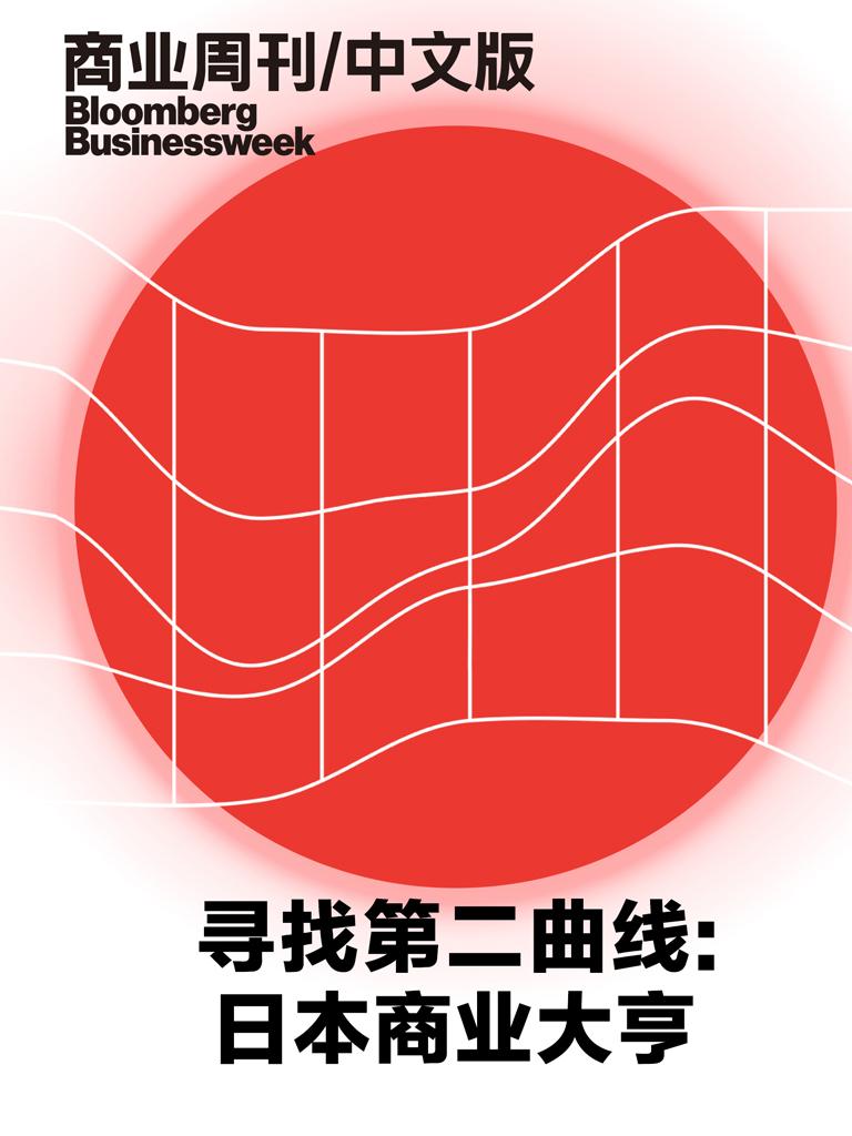 寻找第二曲线:日本商业大亨(商业周刊中文版)