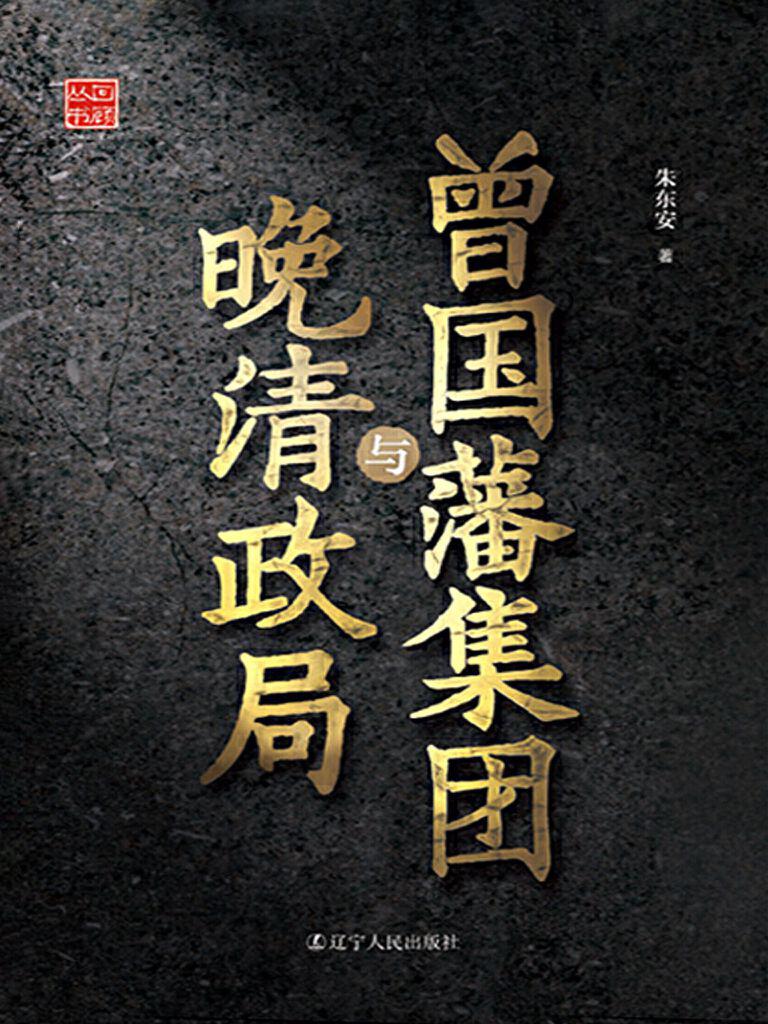 曾国藩集团与晚清政局(朱东安著)
