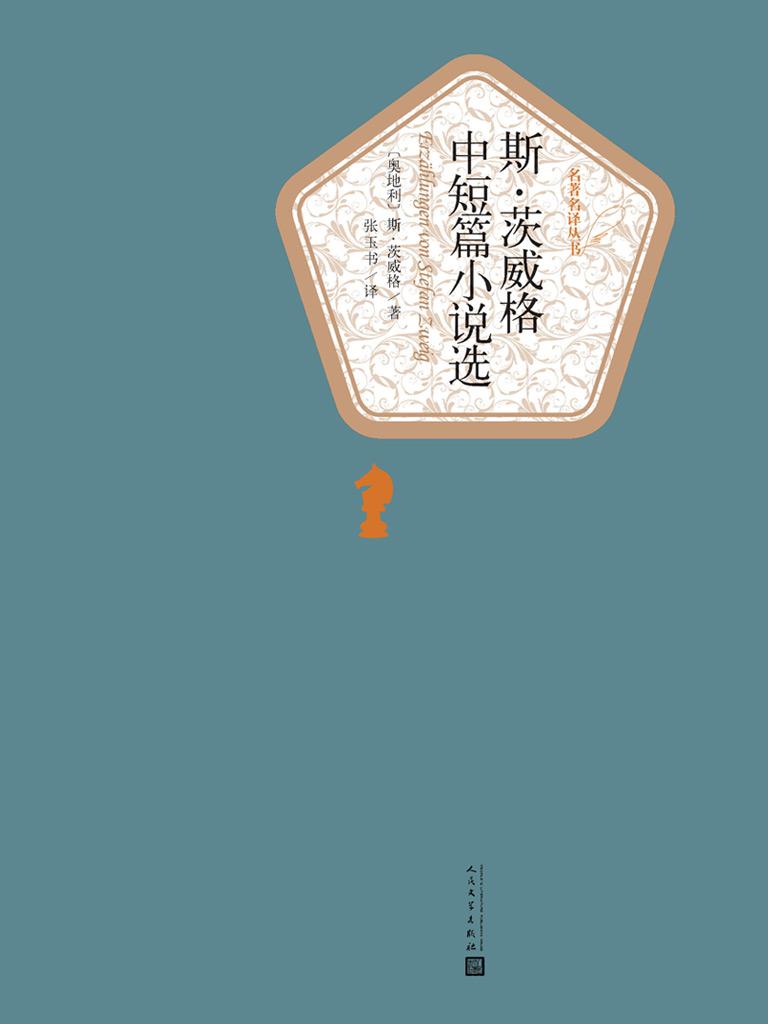 斯·茨威格中短篇小说选(名著名译丛书)