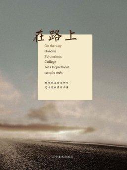 在路上:邯郸职业技术学院艺术系教师作品集