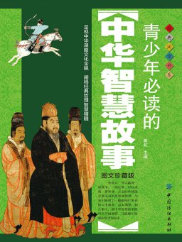 青少年必读的中华智慧故事