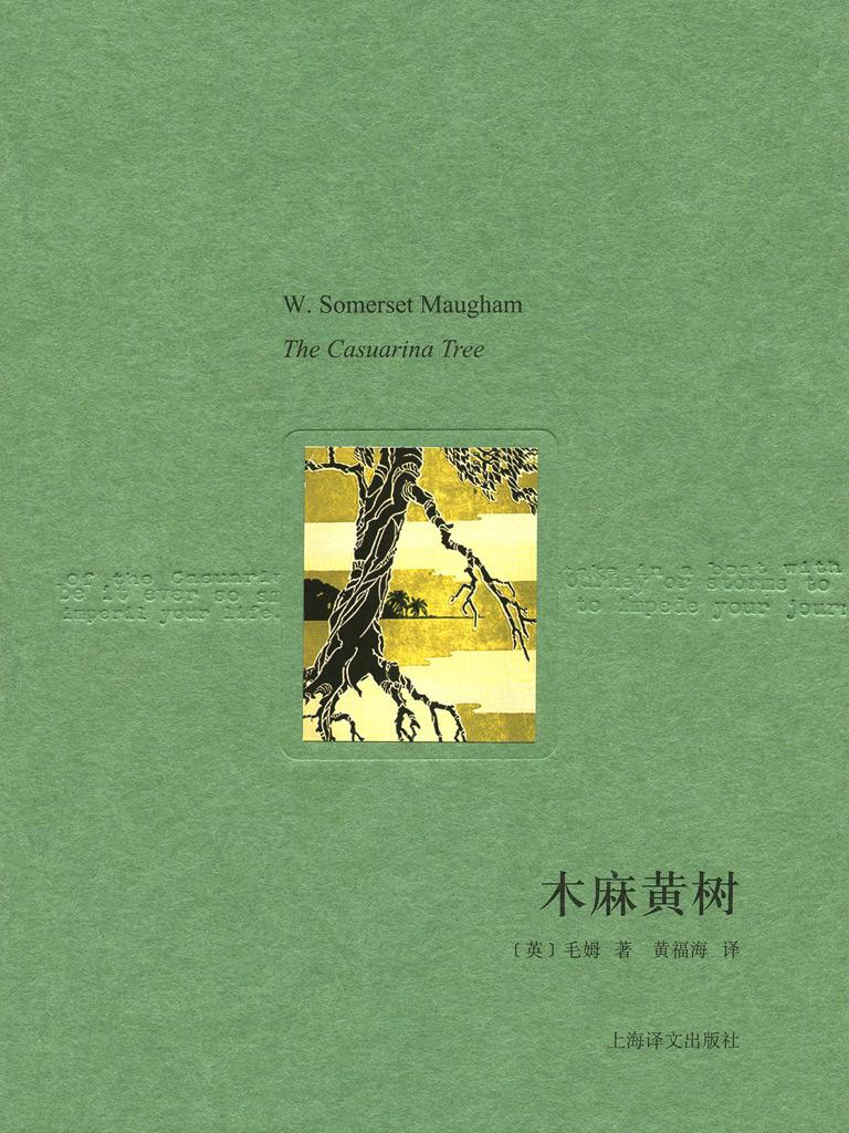 木麻黄树(译文随笔)