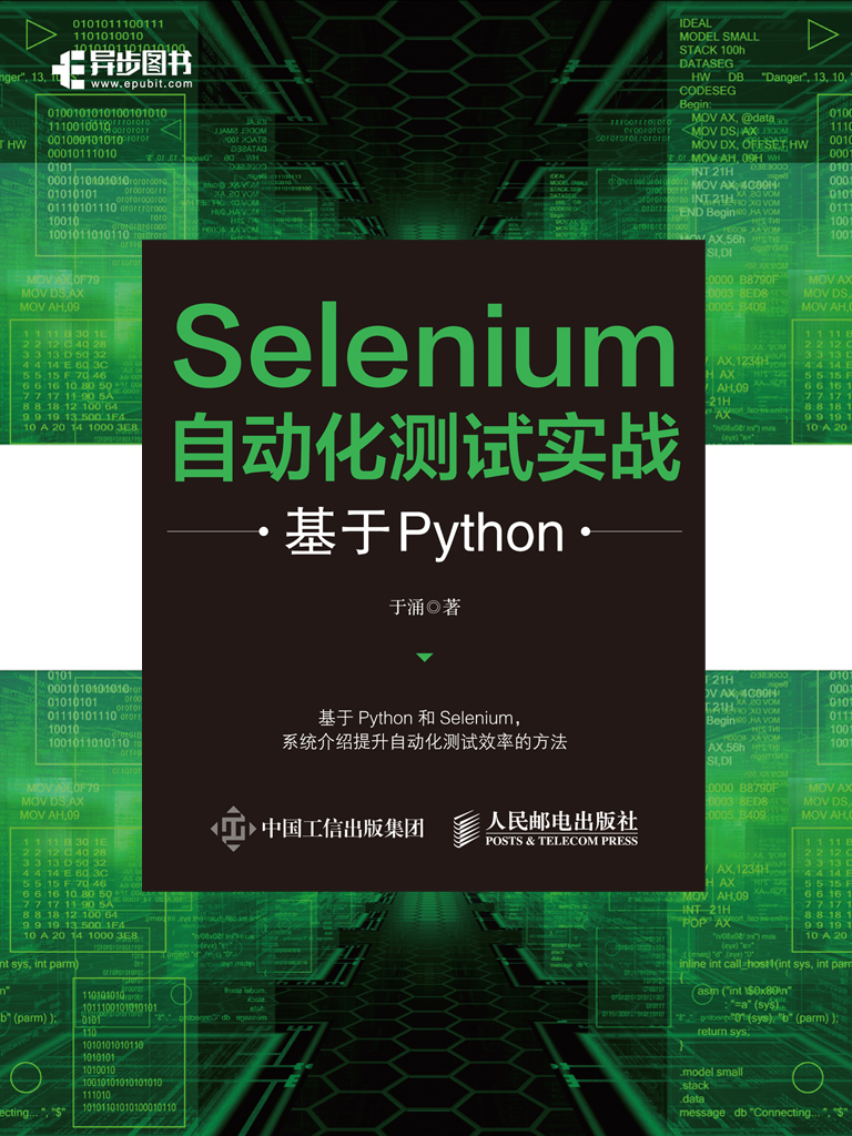 Selenium自动化测试实战:基于Python