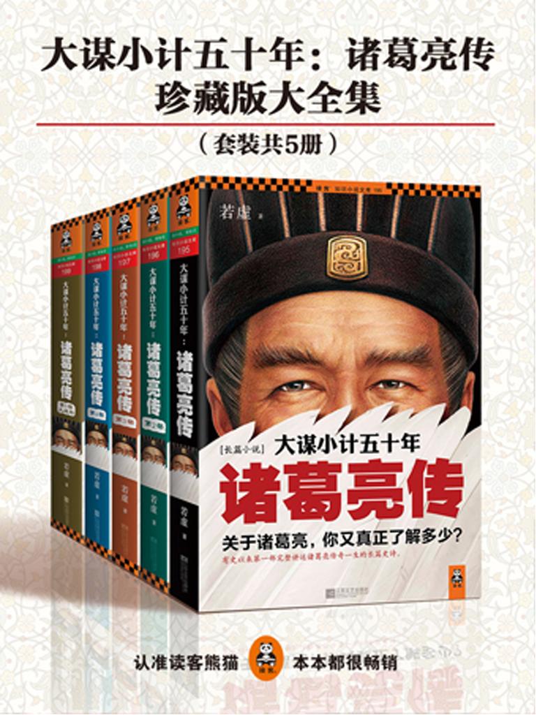 大謀小計五十年:諸葛亮傳(全五冊)