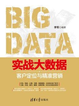 实战大数据:客户定位与精准营销