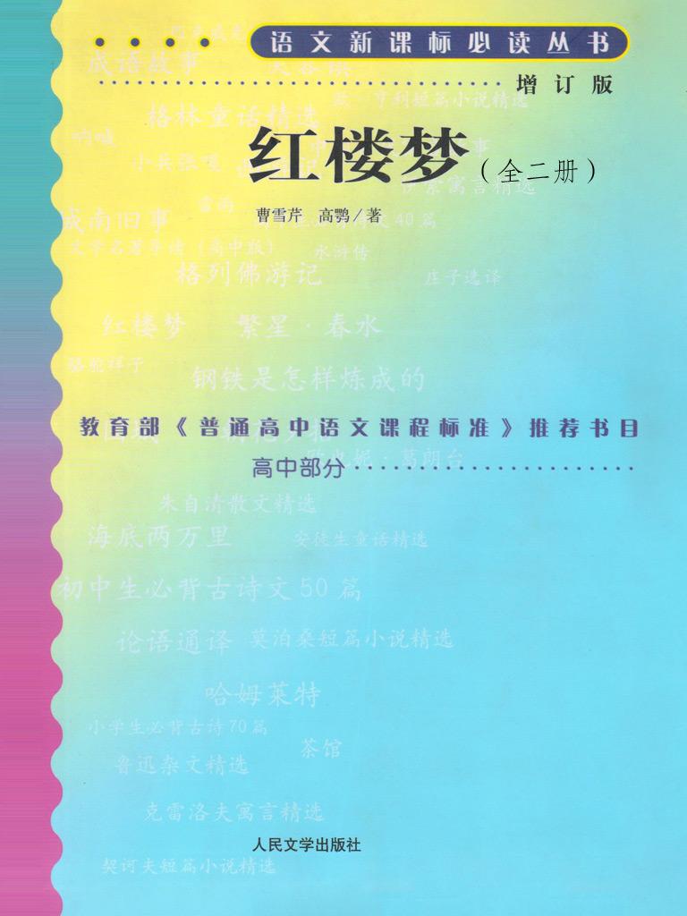 红楼梦(语文新课标必读丛书增订版)