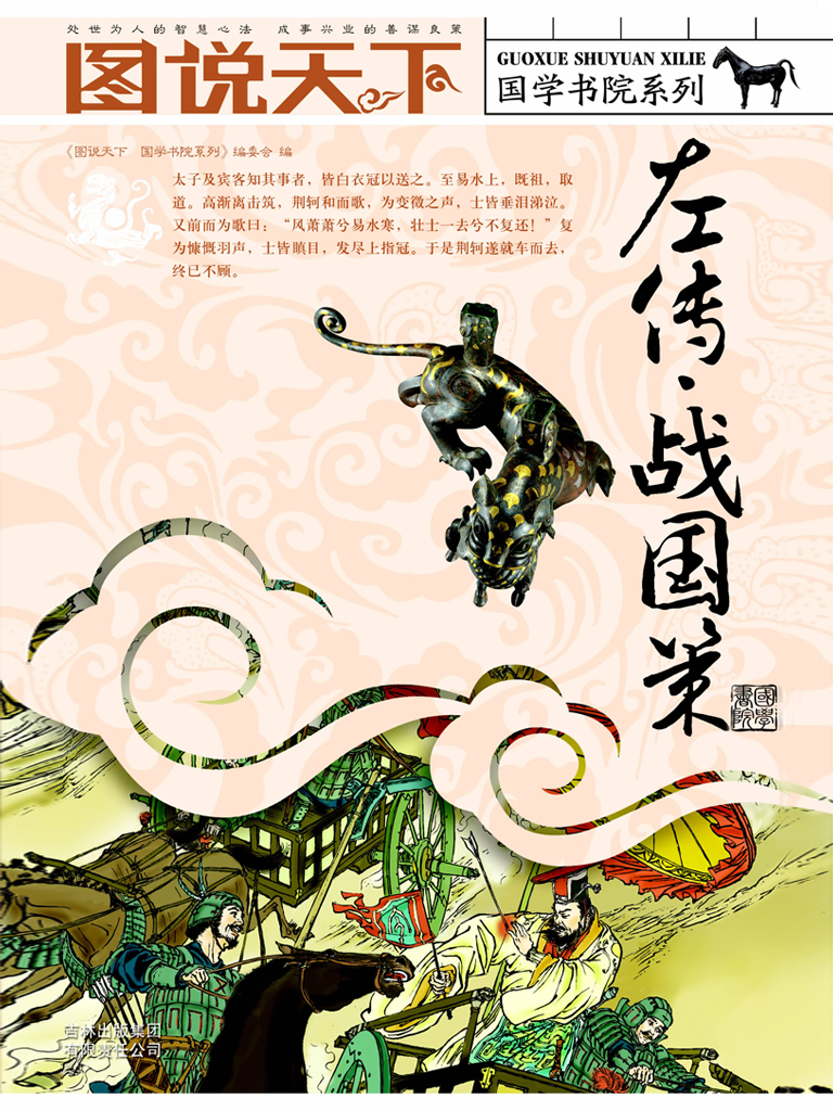左传·战国策(图说天下·国学书院系列)
