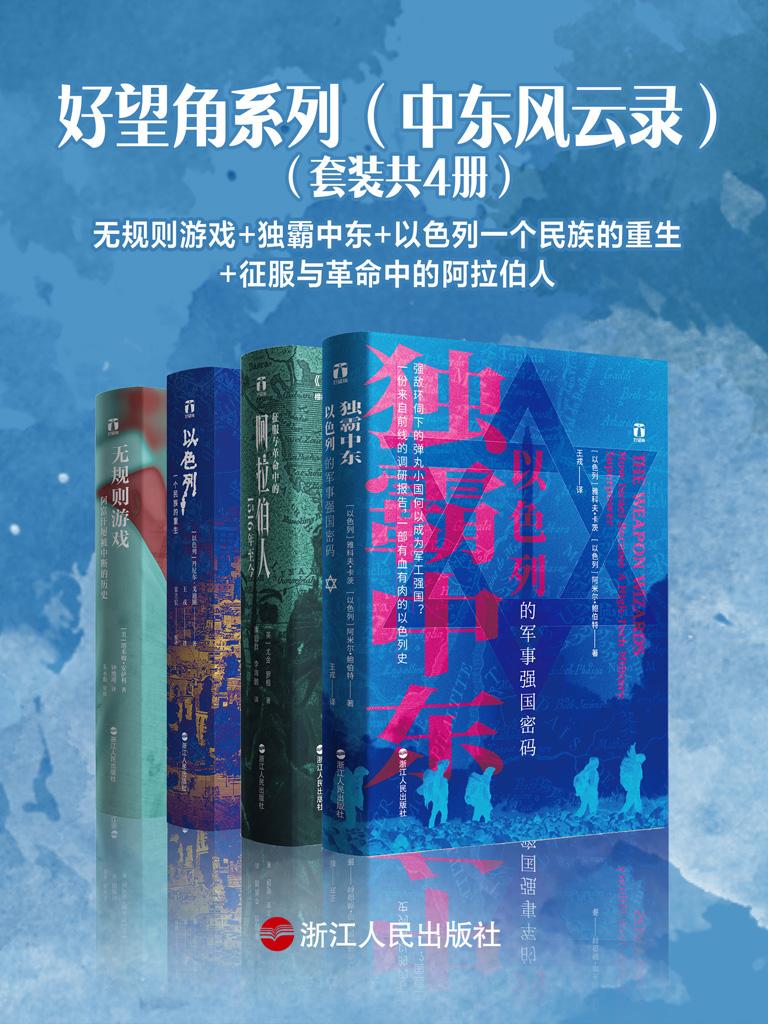好望角系列·中东风云录(套装共4册)