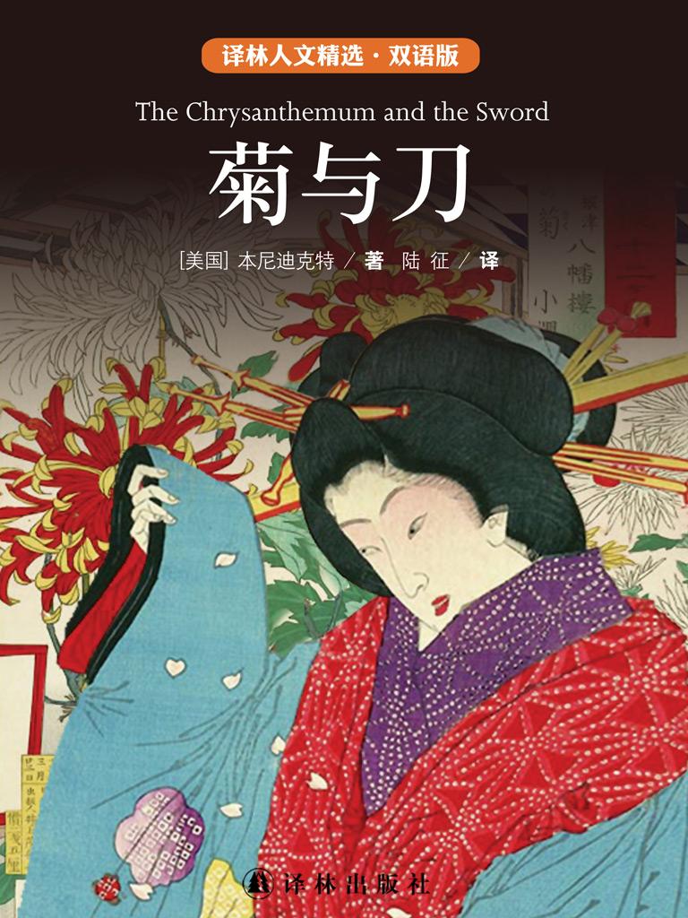 菊与刀:日本文化模式(人文精选双语版)