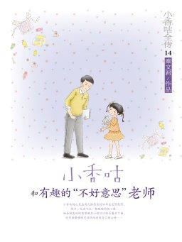 """小香咕全传 14:小香咕和有趣的""""不好意思""""老师"""