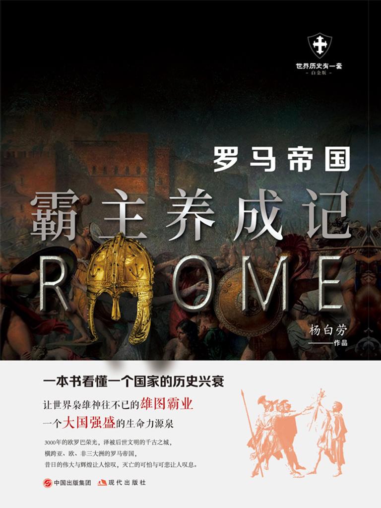 罗马帝国:霸主养成记